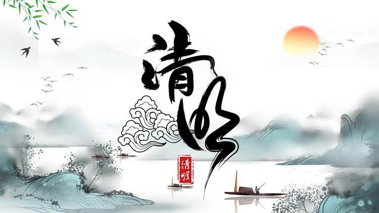 水墨中国风清明节介绍PPT模板