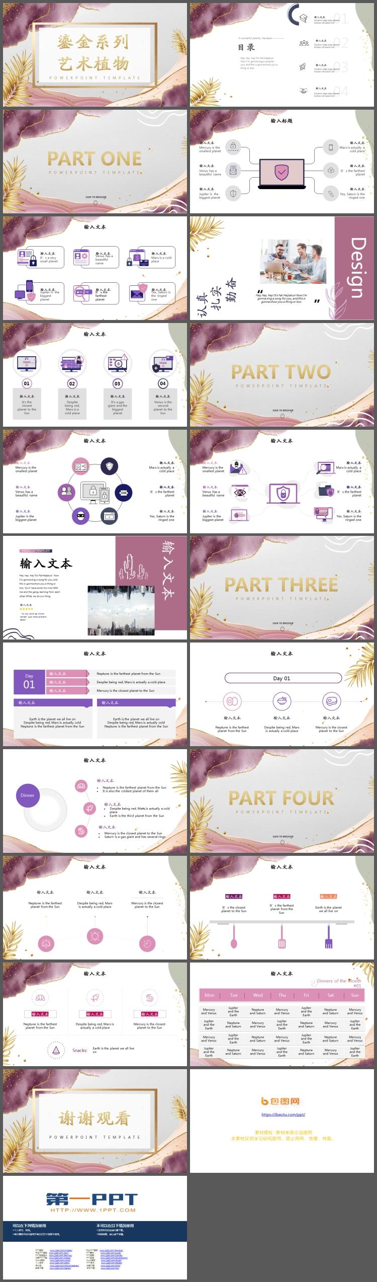 紫粉鎏金艺术PPT模板免费下载