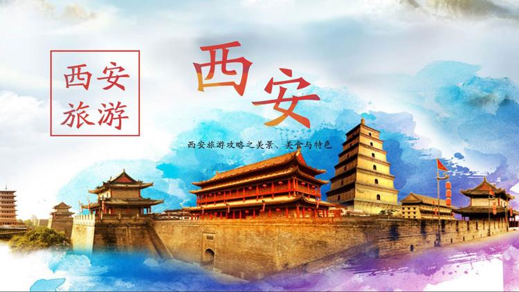 水彩中國風西安旅游介紹PPT模板