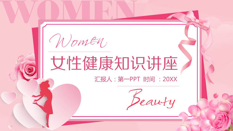 女性健康知识讲座PPT课件免费下载