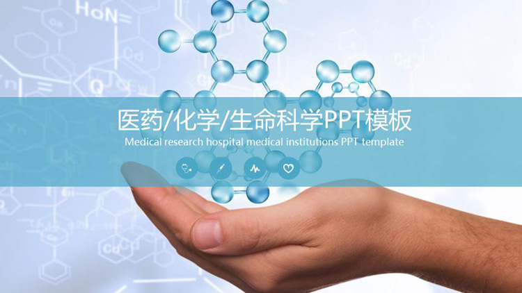 蓝色分子结构图背景的医药化学PPT模板