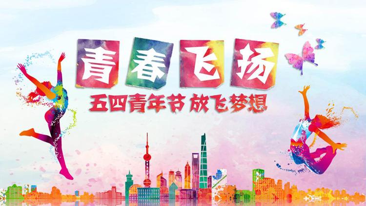 彩色水彩绘制的《青春飞扬》五四青年节PPT模板
