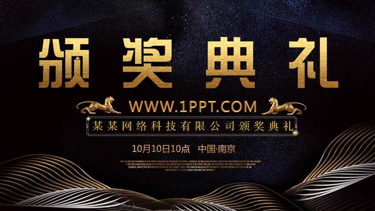 高端大气黑金配色颁奖典礼PPT模板