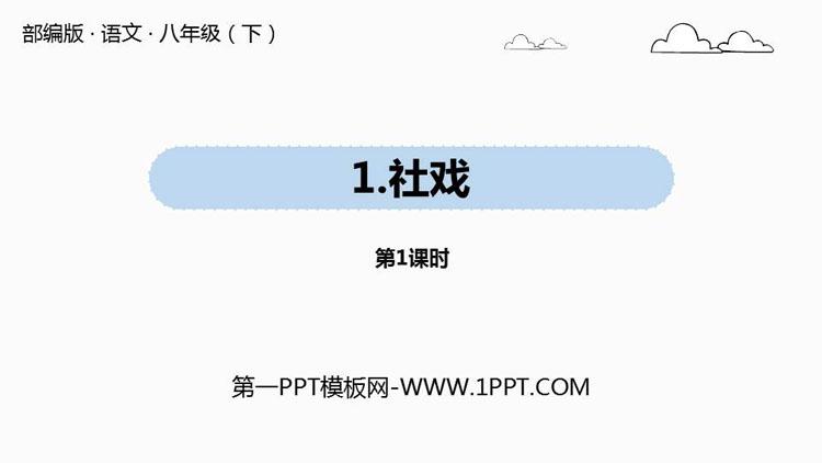 《社戏》PPT优秀课件(第1课时)