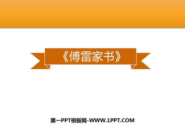 《傅雷家书》选择性阅读PPT课件下载