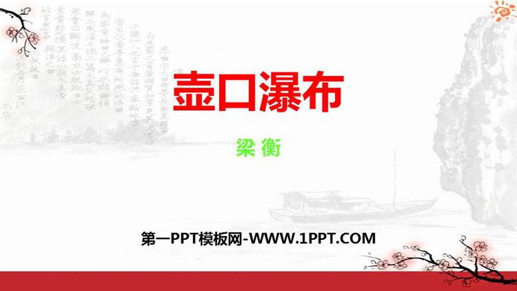 《壶口瀑布》PPT精品课件下载