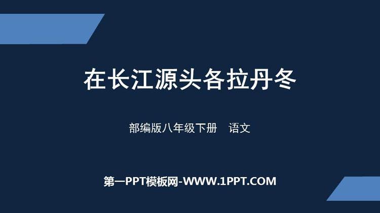 《在长江源头各拉丹冬》PPT优质课件下载