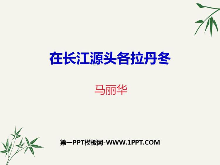 《在长江源头各拉丹冬》PPT精品课件下载