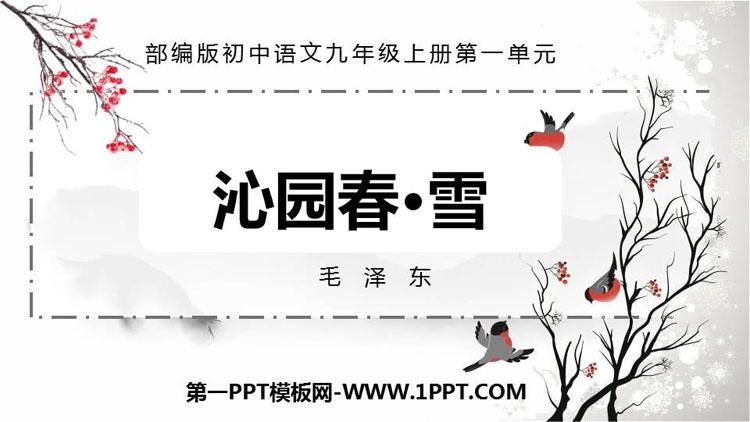 《沁园春·雪》PPT免费优秀课件