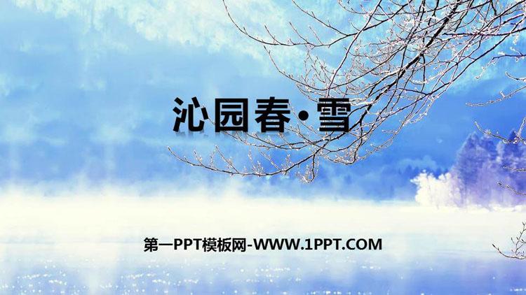 《沁园春·雪》PPT免费课文课件