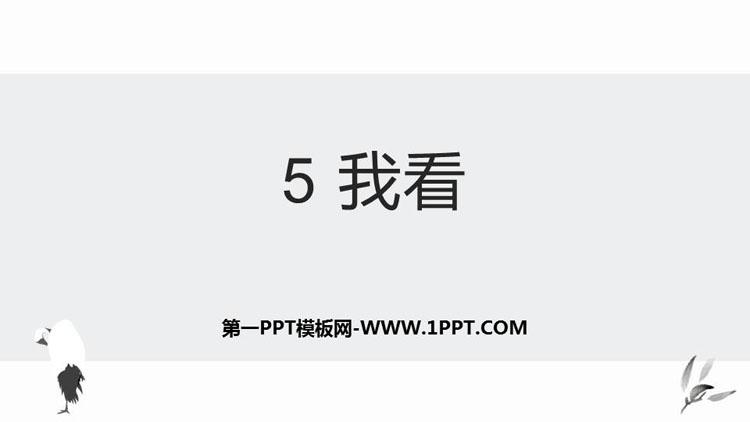 《我看》PPT优秀课件下载