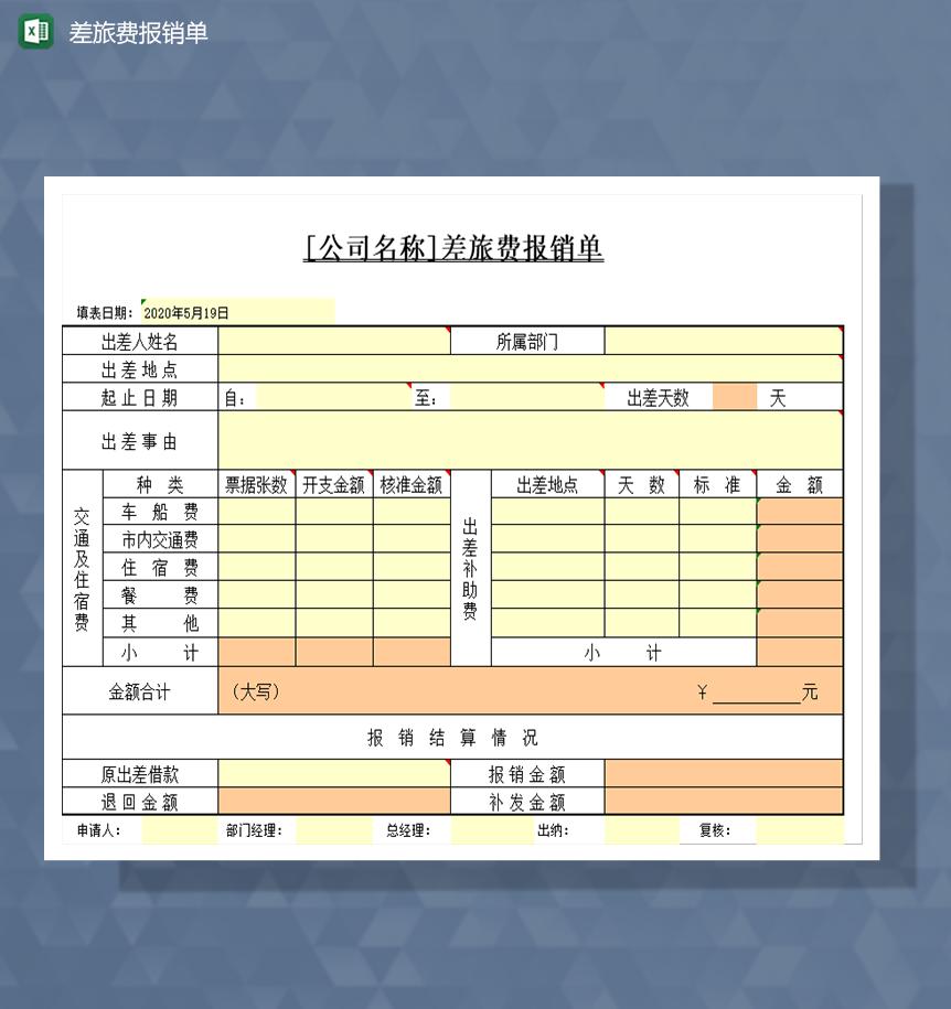 差旅费报销单Excel模板