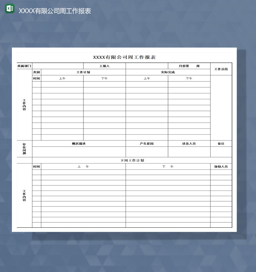 2020年有限公司周工作报表数据统计日程计划Excel模板