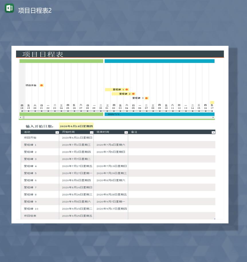 项目计划日程安排统计详情统计报表Excel模板