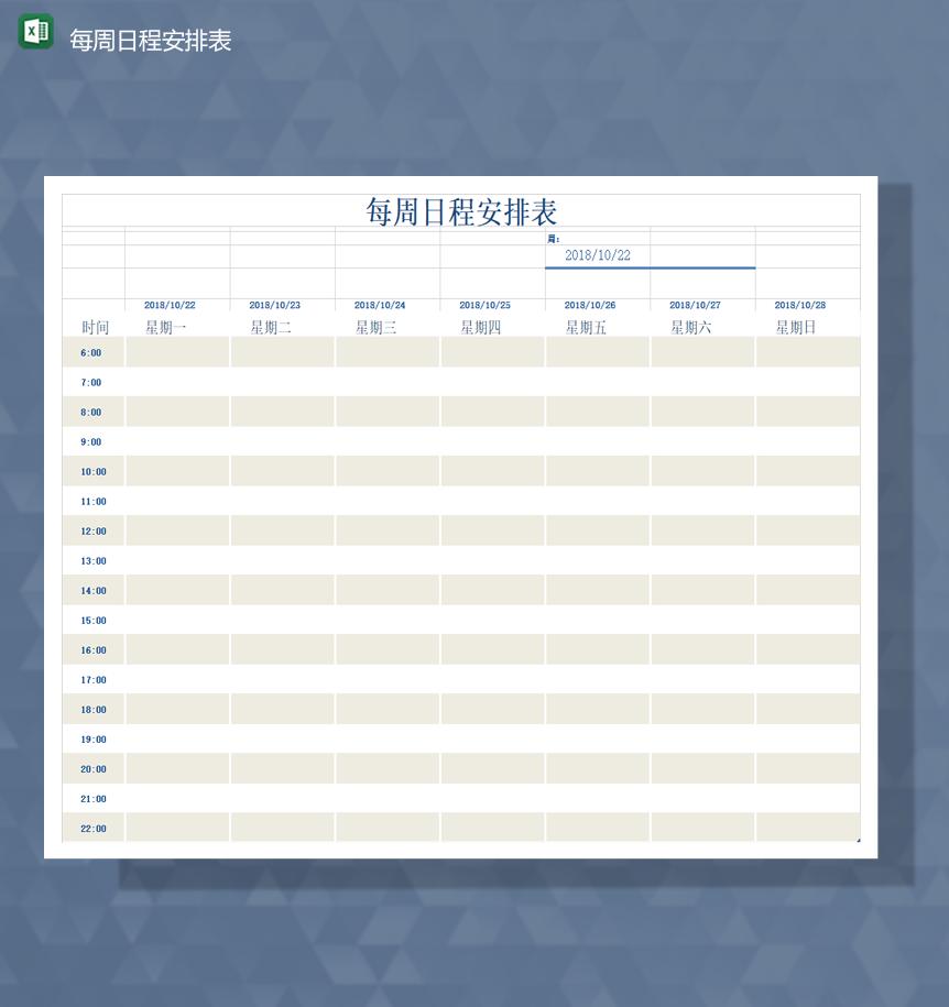 个人家庭通用日程安排计划统计表Excel模板