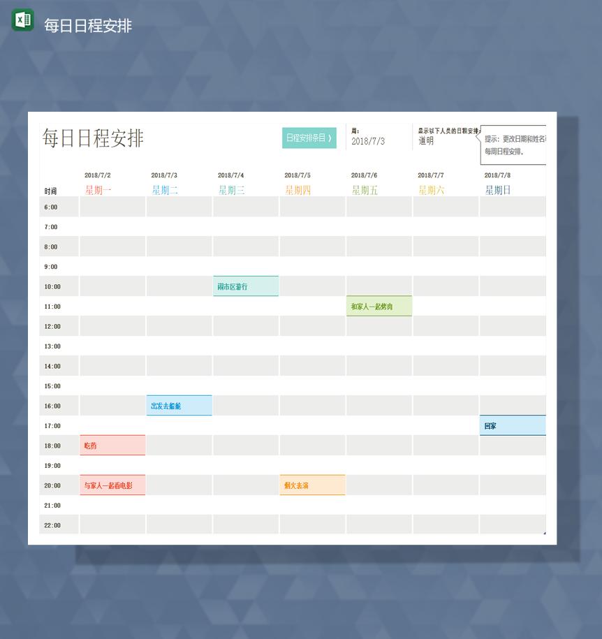 清新日程安排计划通用日程报表Excel模板