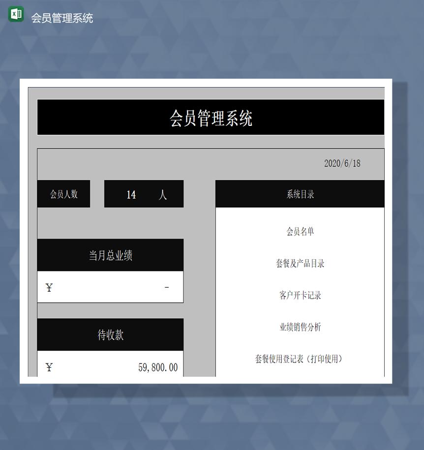 会员管理系统会员消费套餐信息资料管理表Excel模板