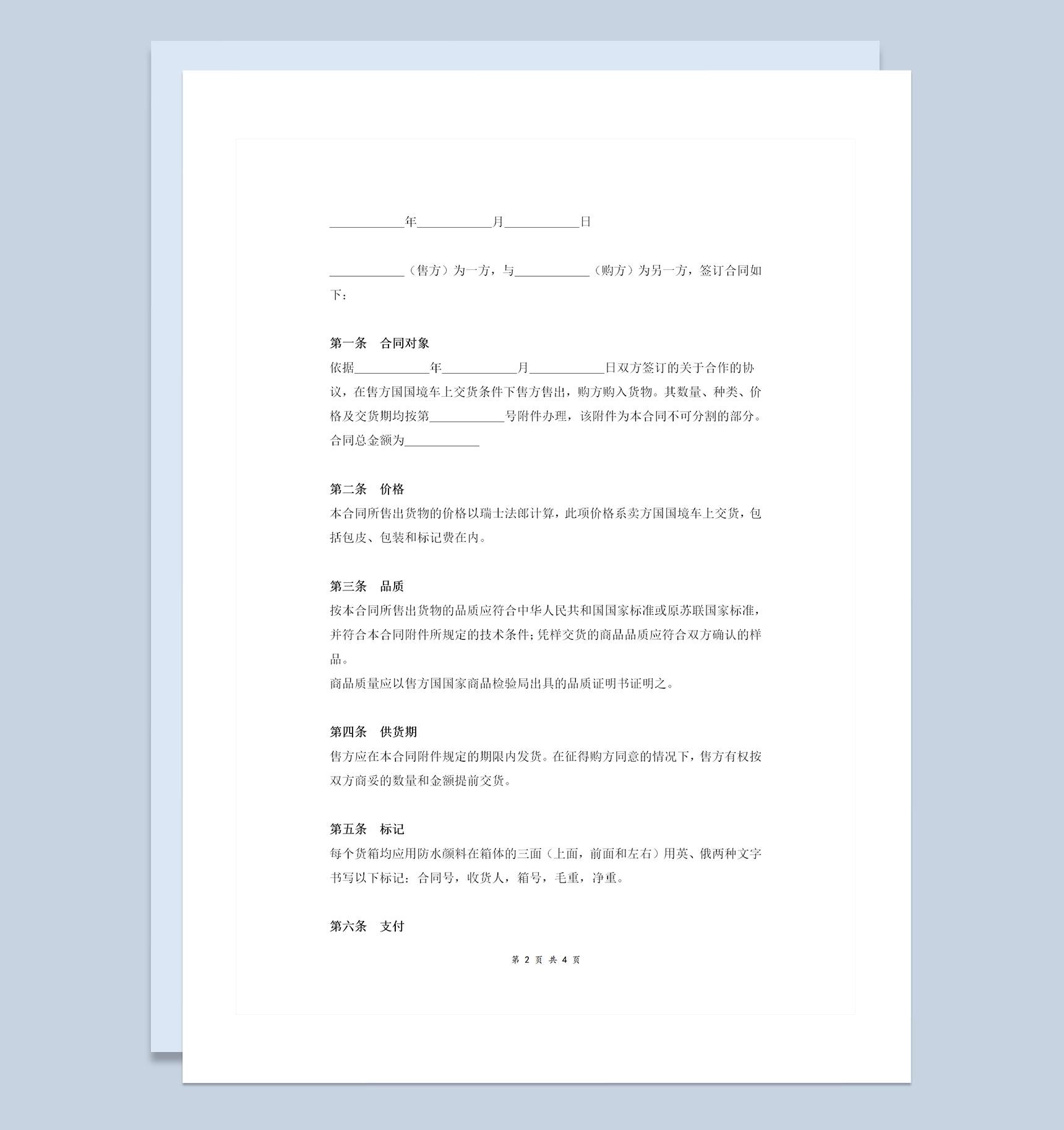 企业常用的标准版国际贸易<strong>合同</strong>协议书范本Word模板