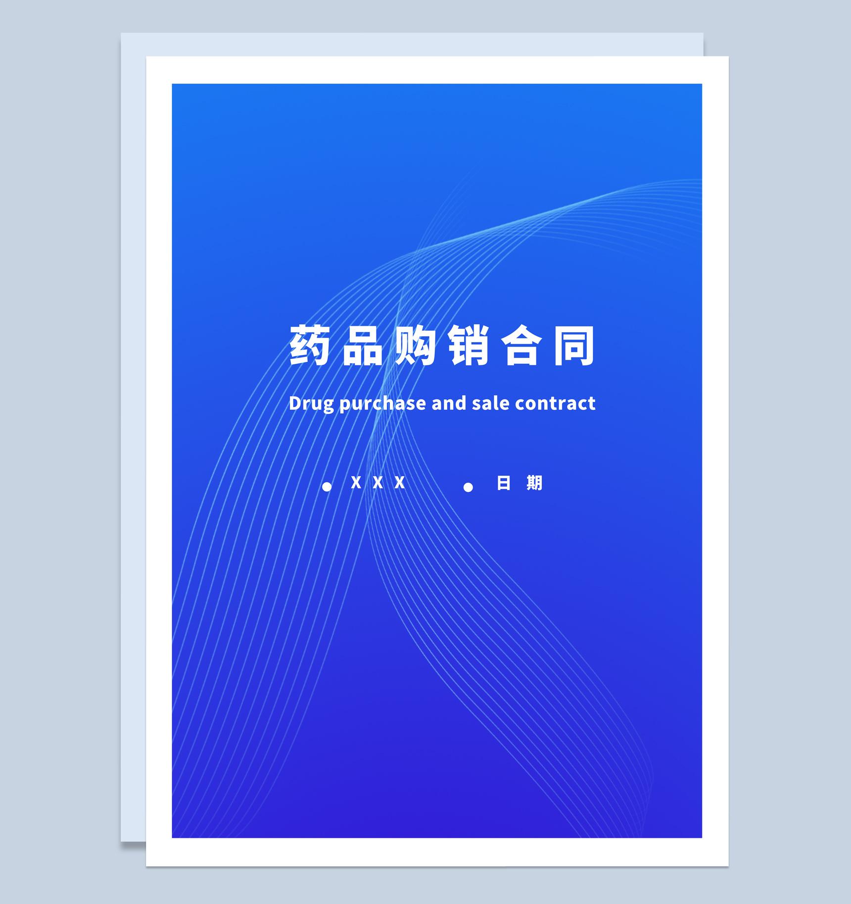深蓝色商务风格药品购销合同书范本Word模板