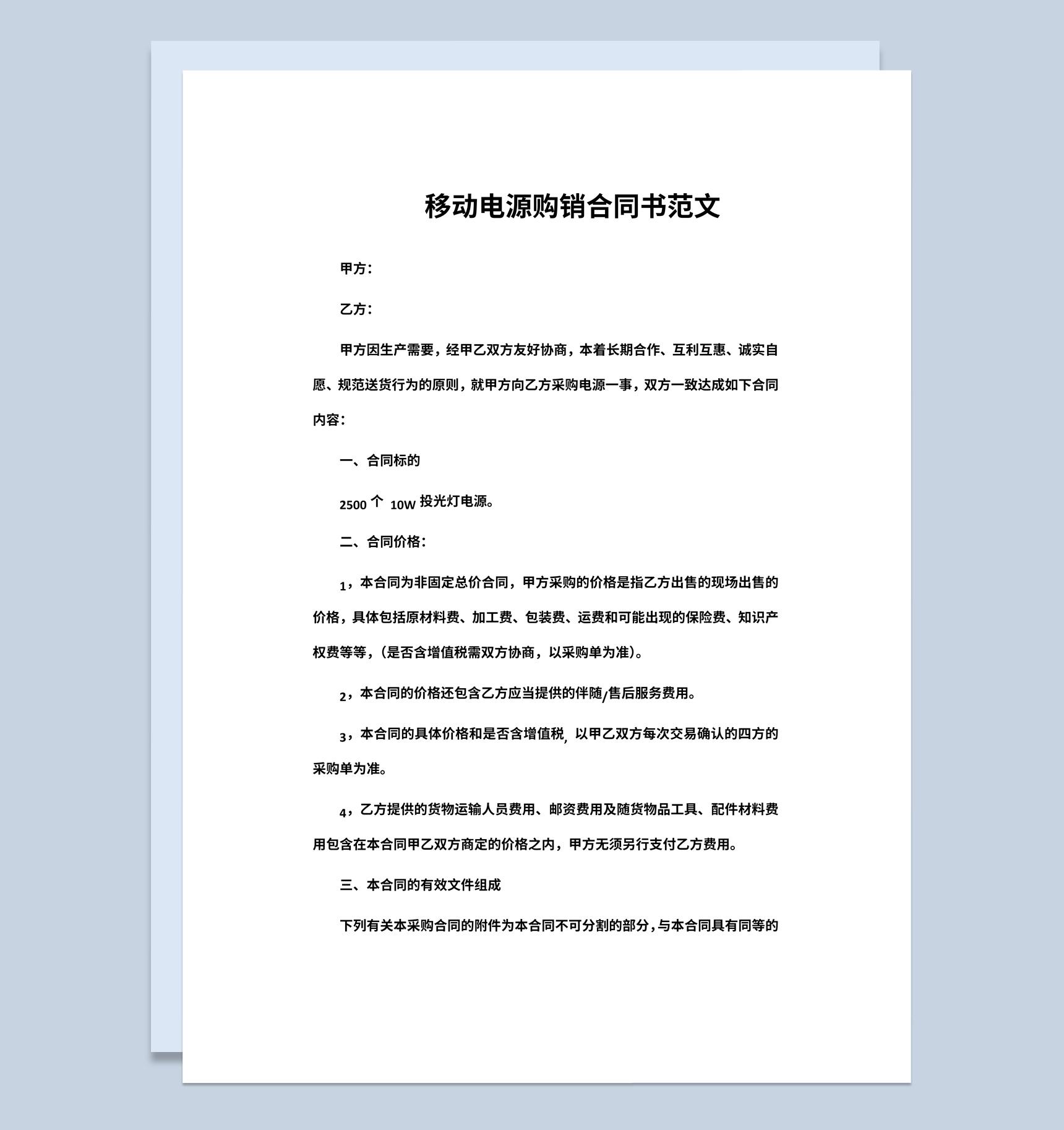 手机公司企业移动电源购销合同书范本Word模板